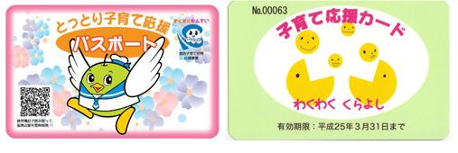 とっとり子育て応援カードとわくわくくらよし子育て応援カード