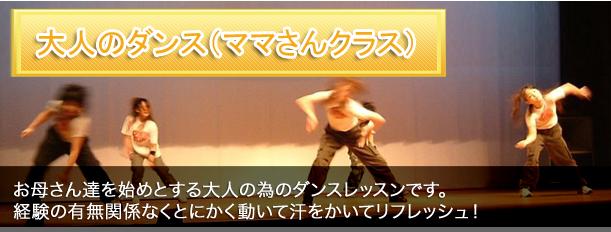 大人のダンス(ママさんクラス)