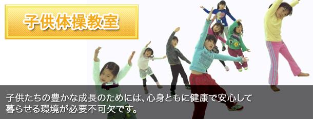 子供体操教室